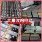 惠州回收电池,回收废电池,回收锂电池